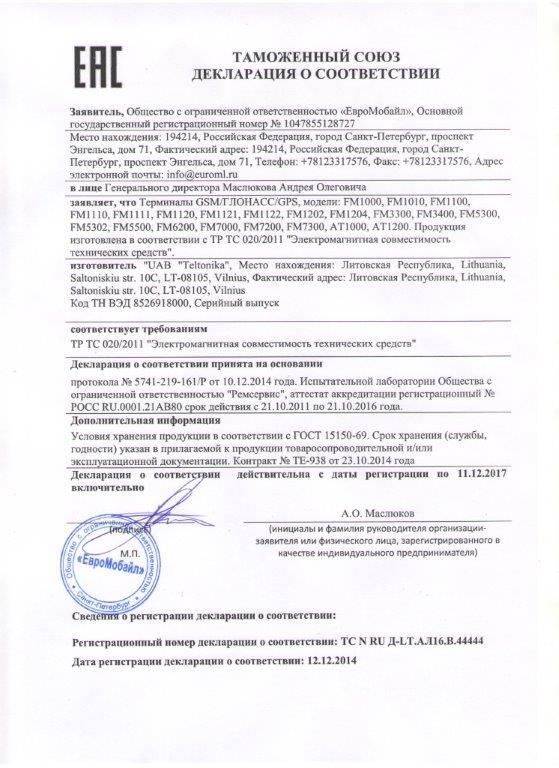 Сертификат Телтоника.jpg